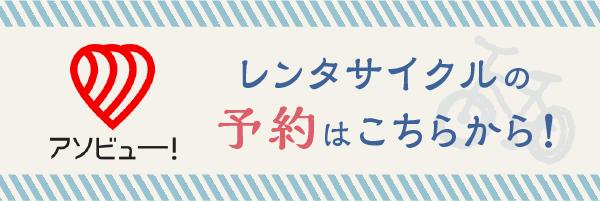 Klicken Sie hier, um ein Mietfahrrad von Asobu zu reservieren