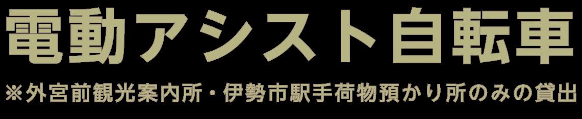 Elektrofahrrad * Verleih nur im Touristeninformationszentrum von Geku-mae