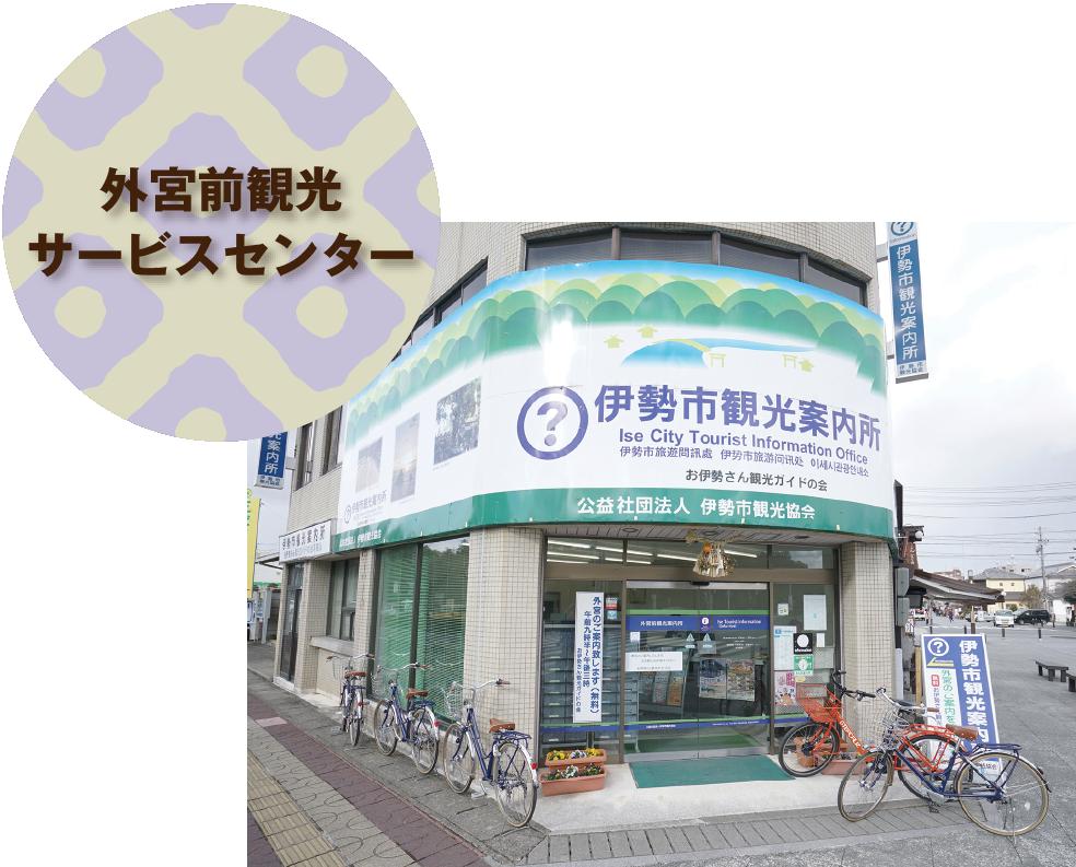 Touristeninformationszentrum Geku-mae