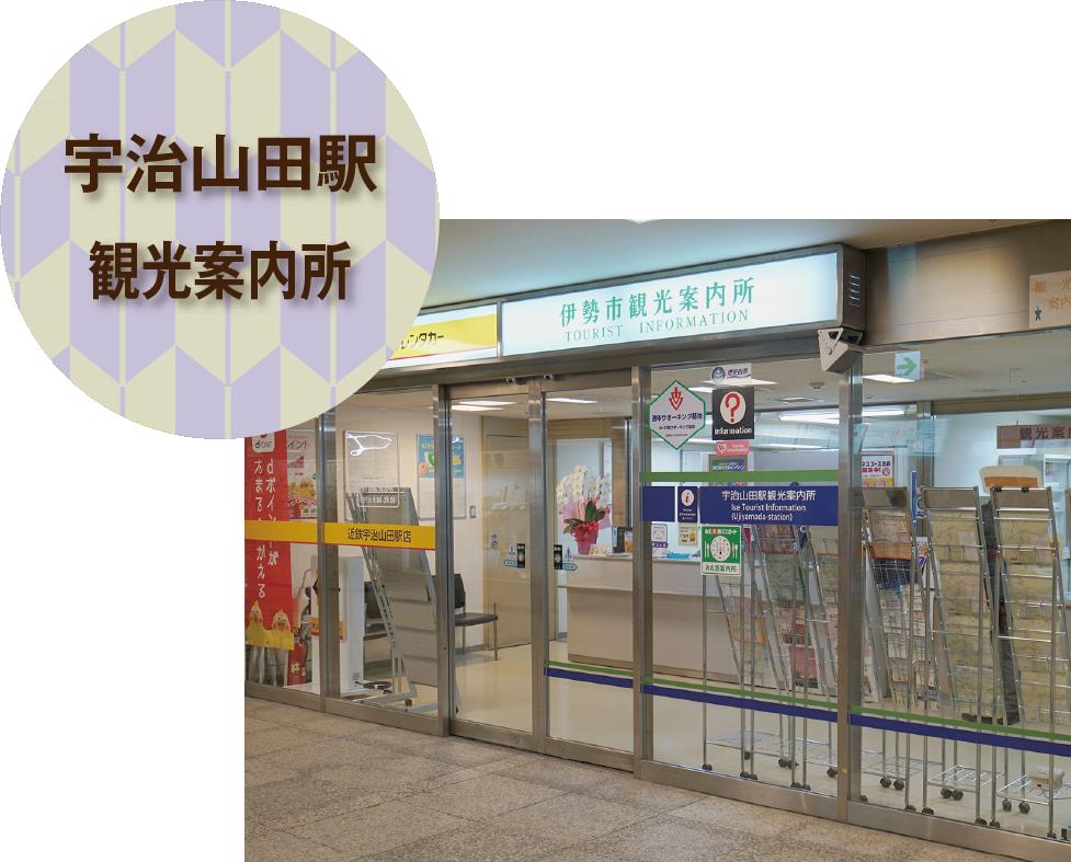Touristeninformationszentrum der Ujiyamada Station