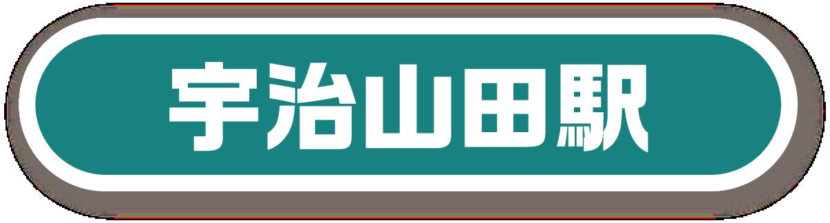 宇治山田站