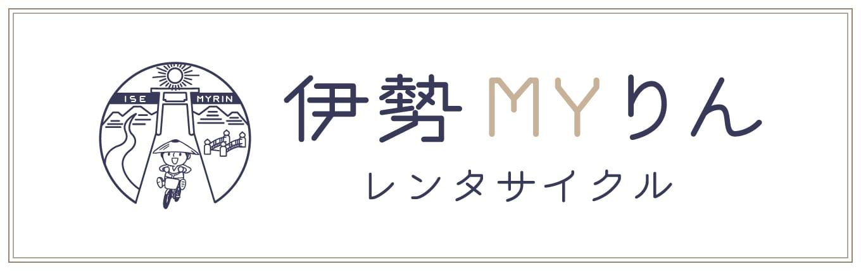 伊勢MYりんレンタサイクル