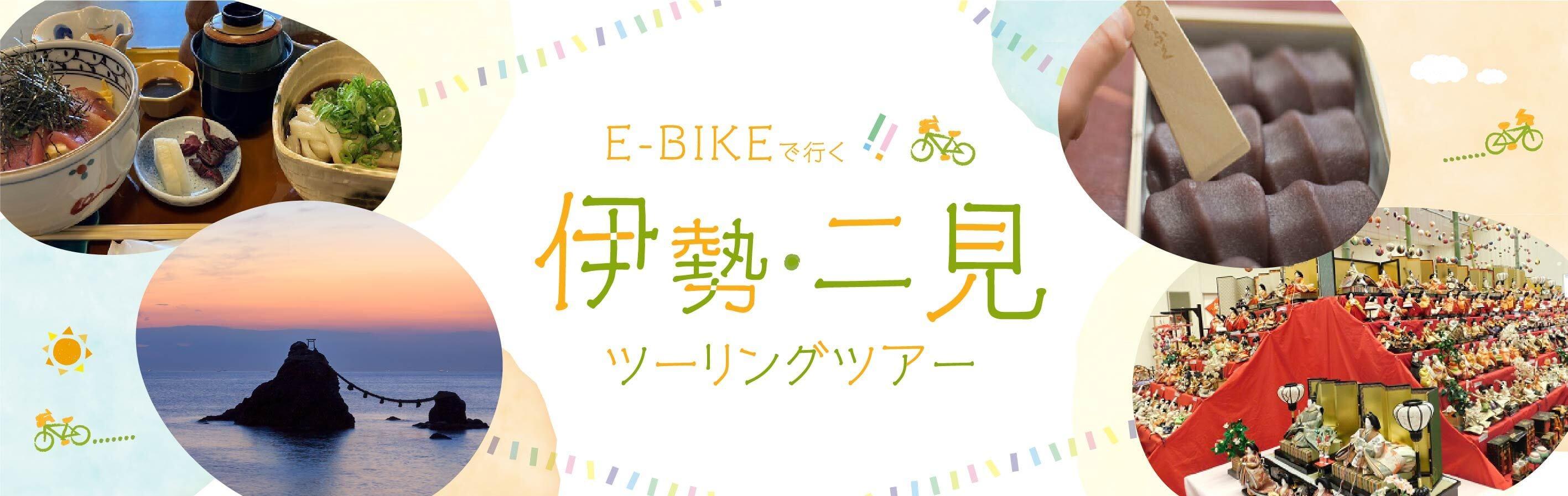 E-BIKEで行く!伊勢・二見ツーリングツアー
