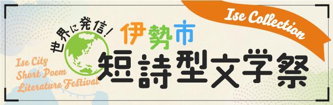 Festival di letteratura di poesia breve di Ise City