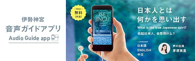 音声ガイドアプリ