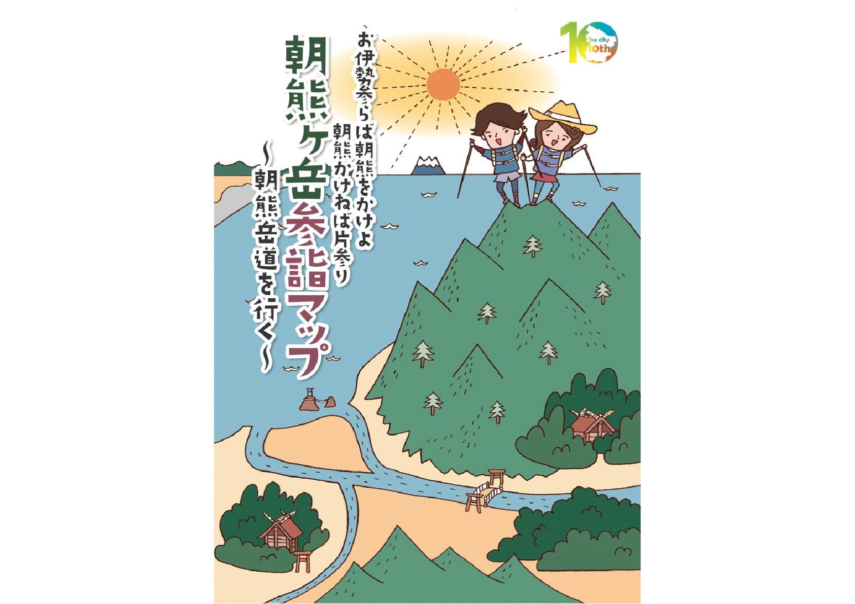 朝熊ヶ岳参詣