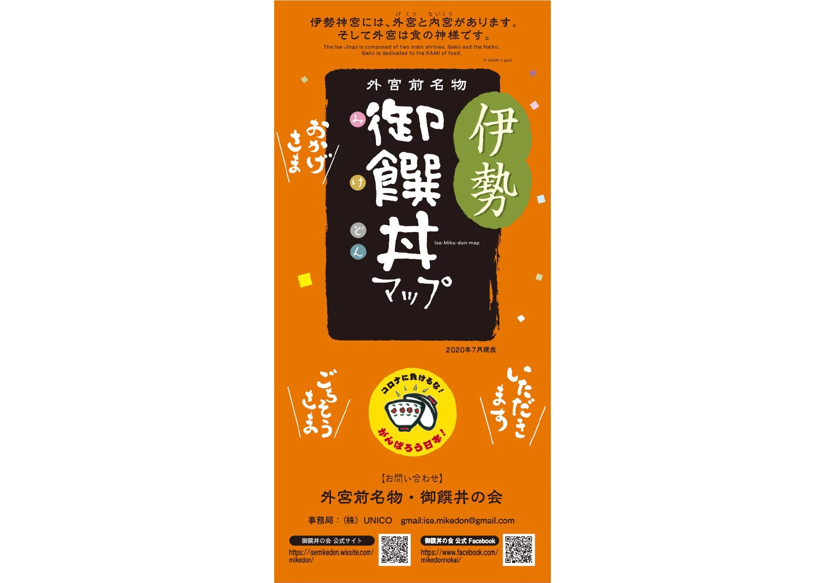 外宮前名物 伊勢 御饌丼(みけどん)