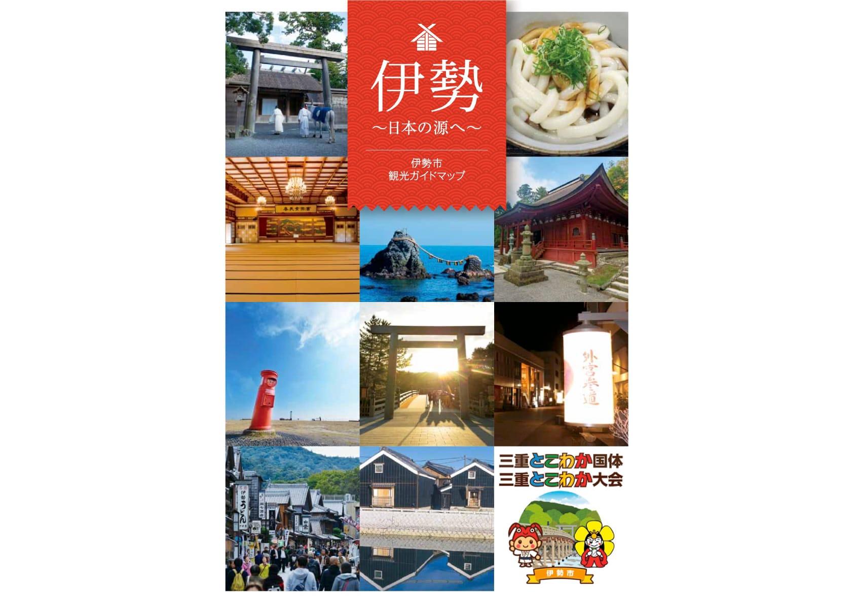 伊勢〜日本の源へ〜