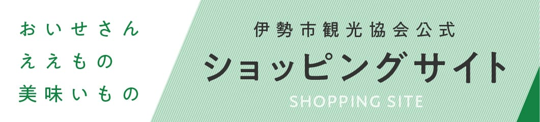 伊勢市観光協会公式ショッピングサイト