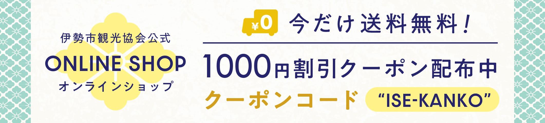 Sito ufficiale dello shopping dell'Associazione Turistica di Ise City