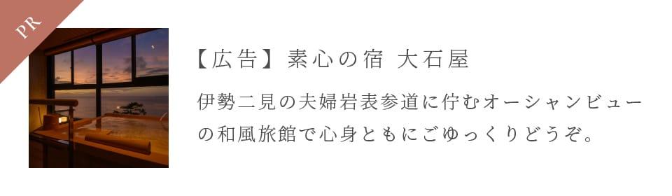 Locanda del cuore Oishiya
