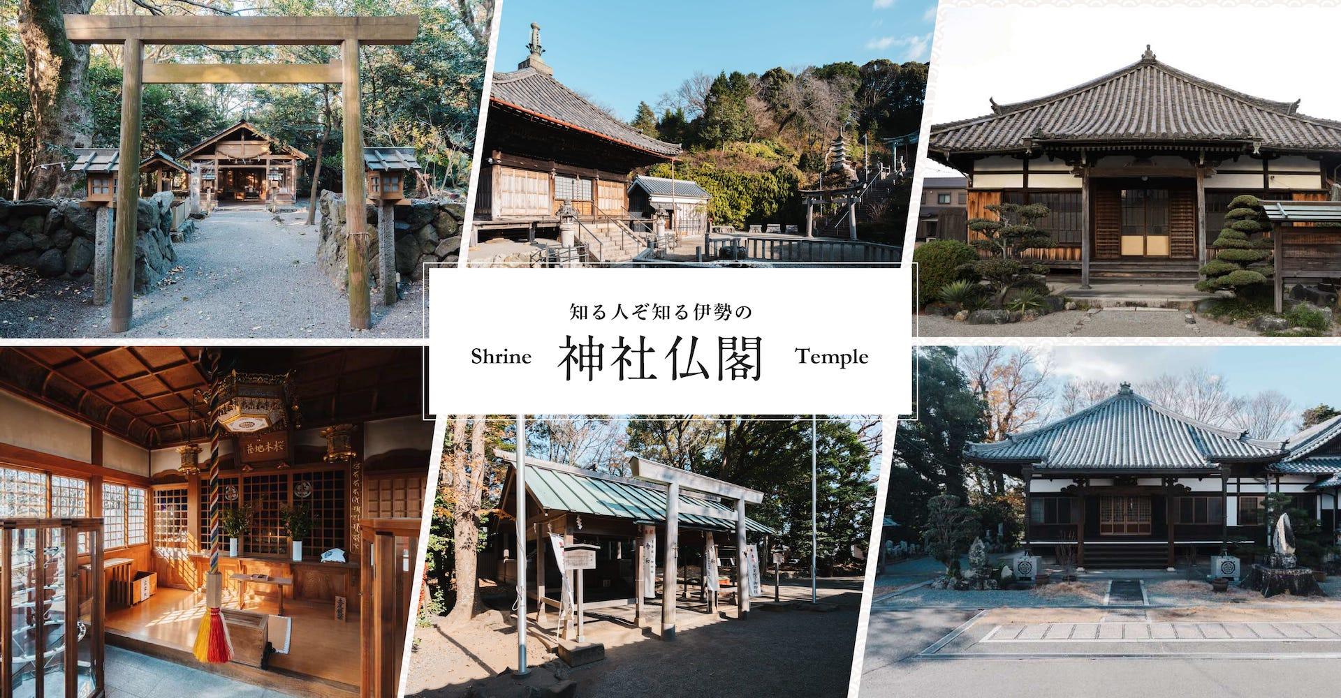 Funzione speciale sui santuari e i templi di Ise noti agli esperti