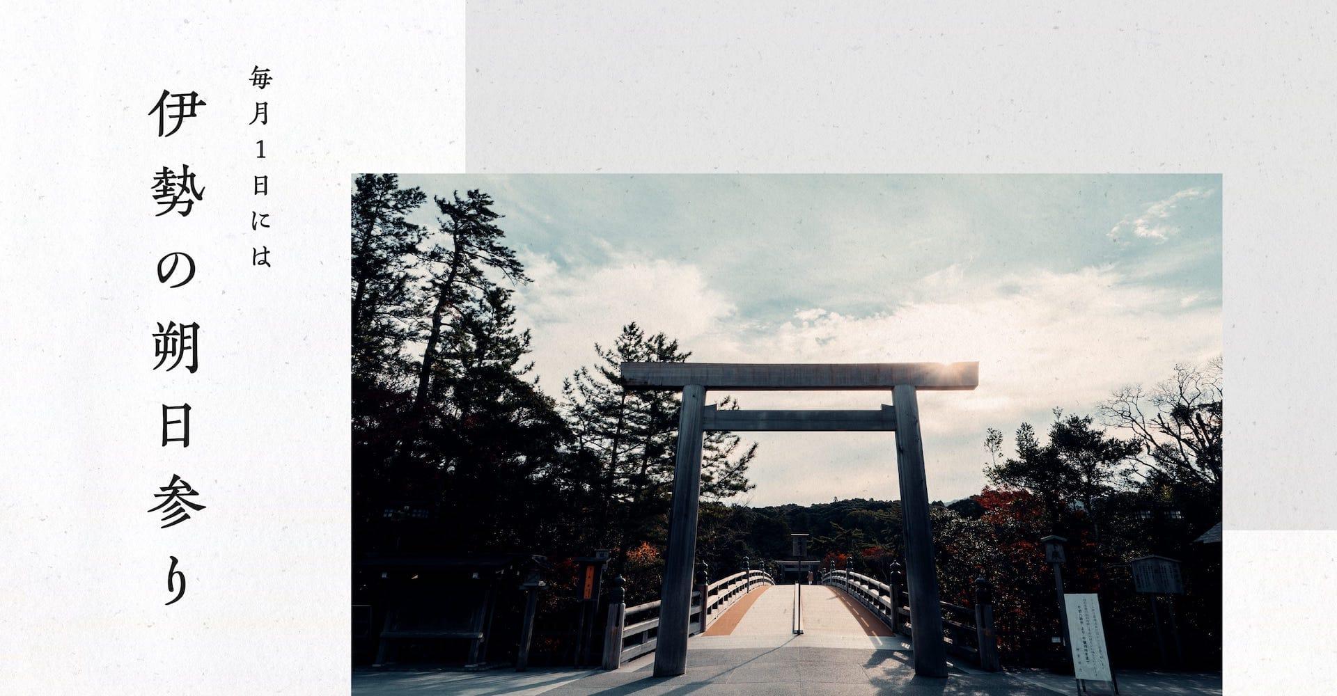 伊勢の朔日(ついたち)参り