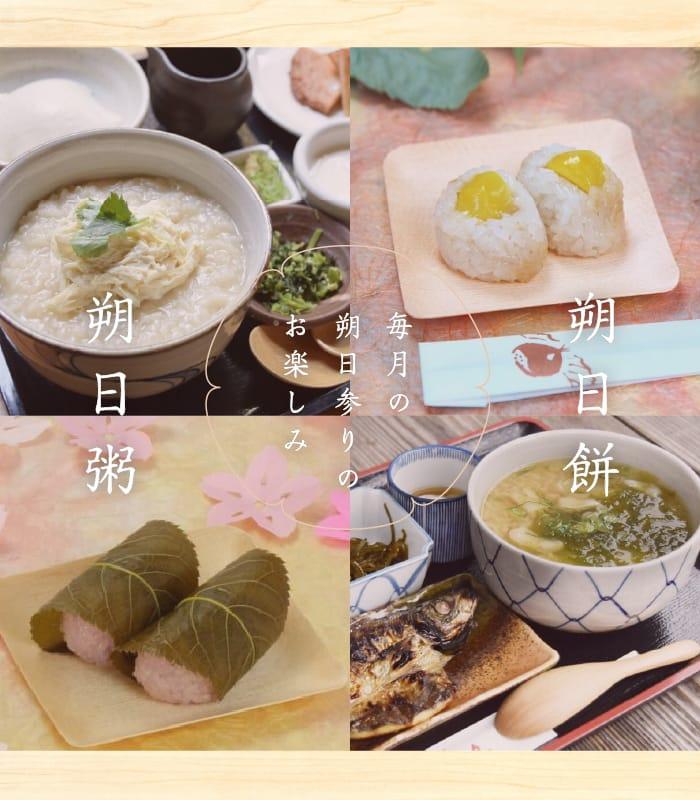 朔日餅・朔日粥特集