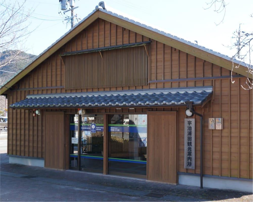 宇治田旅遊信息中心