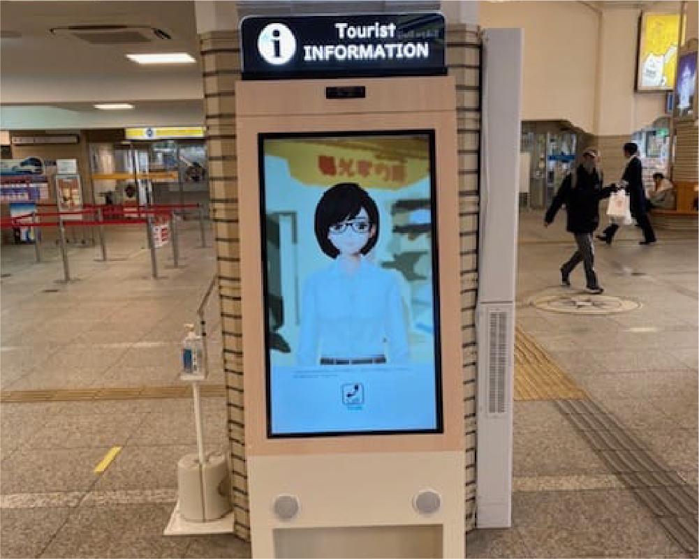 宇治山田站觀光問訊處