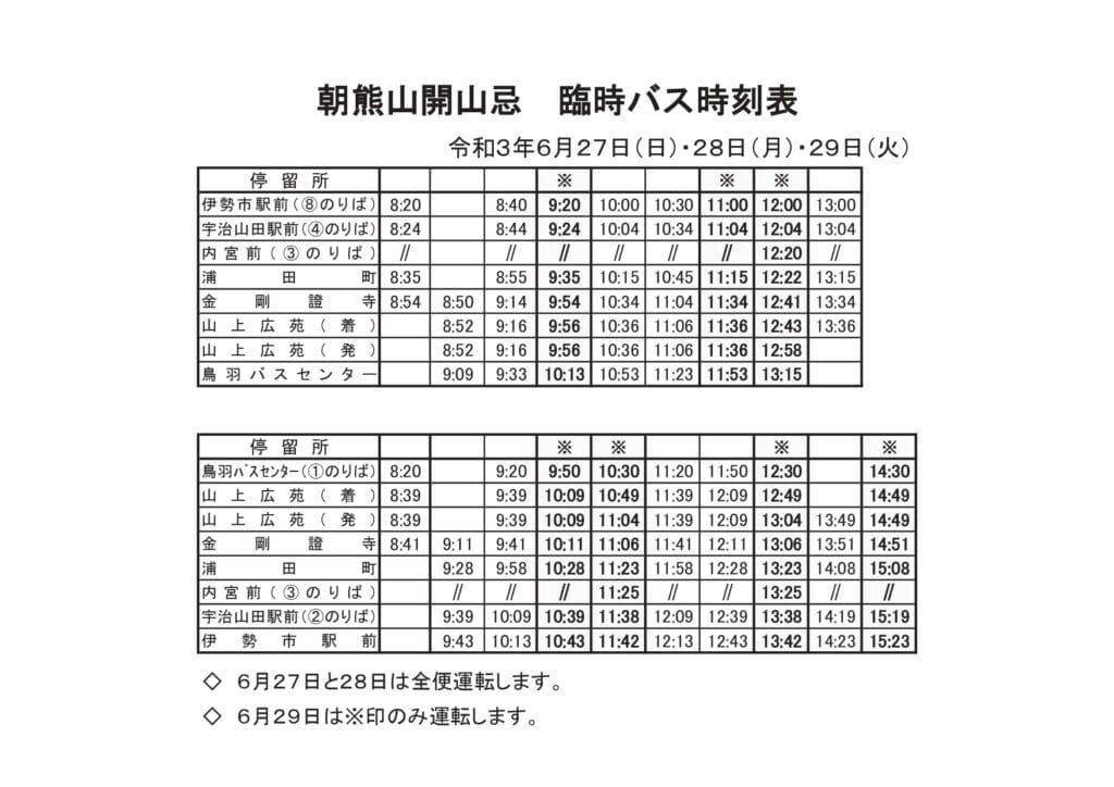 朝熊山開山忌 臨時バス時刻表