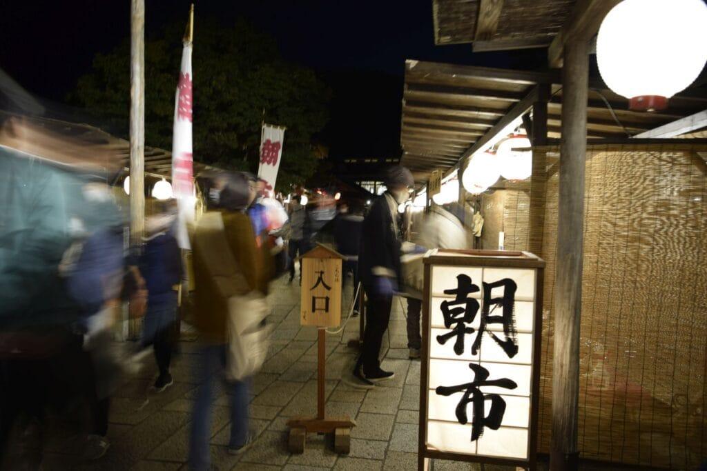 Okage Yokocho Sakuhi早市