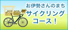 お伊勢さんのまちサイクリングコース
