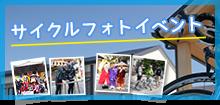 サイクルイベント