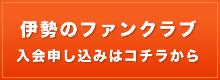 伊勢のファンクラブ申し込みボタン