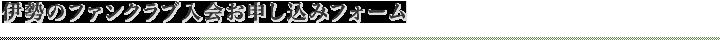 伊勢のファンクラブ入会お申し込みフォーム